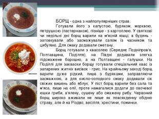 БОРЩ - одна з найпопулярніших страв. Готували його з капустою, буряком, морквою,