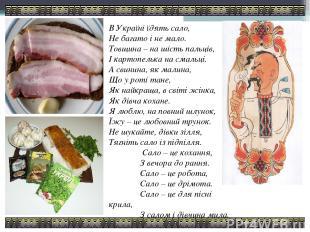 В Україні їдять сало, Не багато і не мало. Товщина – на шість пальців, І картопе