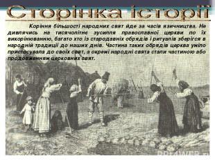 Коріння більшості народних свят йде за часів язичництва. Не дивлячись на тисячол