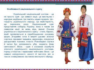 Особливості національного одягу Український національний костюм - це не просто о