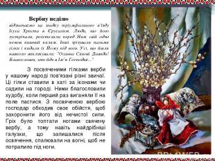 Верба Вербну неділю відзначаємо на згадку тріумфального в'їзду Ісуса Христа в Єр