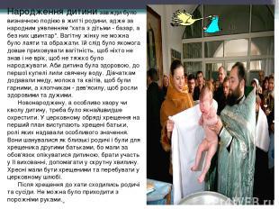 Народження дитини завжди було визначною подією в житті родини, адже за народним
