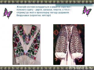 Жіночий костюм складається з вишитої сорочки і поясного одягу - дерги, запаски,