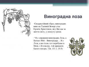 Виноградна лоза Євхаристійний образ; виноградне вино на Таємній Вечері стає Кров