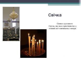 Свічка Символ духовного Світла, яке несе християнство у темний світ язичництва і