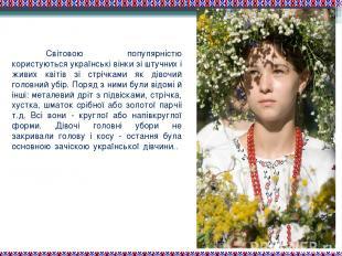 Світовою популярністю користуються українські вінки зі штучних і живих квітів зі