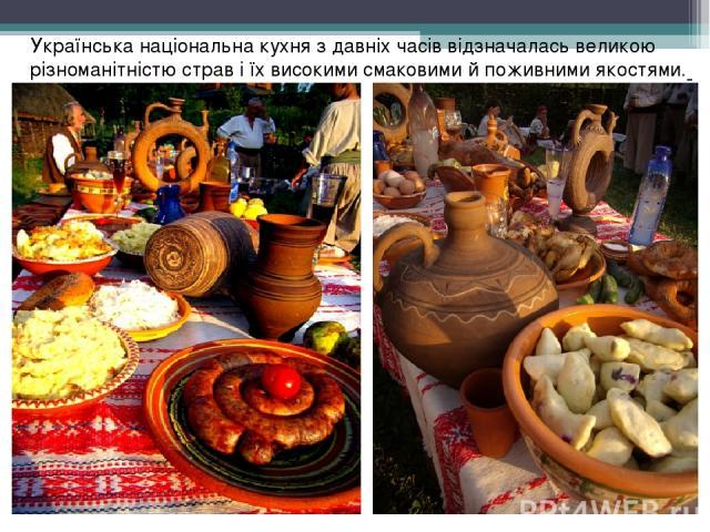 Українська національна кухня з давніх часів відзначалась великою різноманітністю страв і їх високими смаковими й поживними якостями.