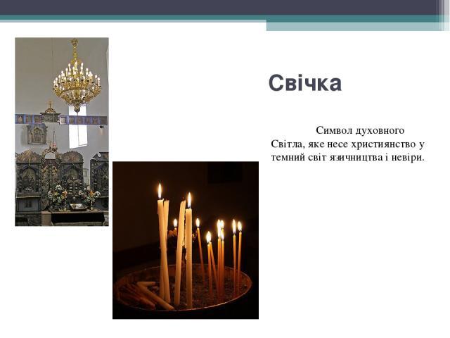 Свічка Символ духовного Світла, яке несе християнство у темний світ язичництва і невіри.