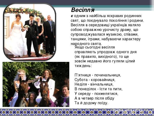 Весілля є одним з найбільш яскравих родинних свят, що поєднувало покоління і родини. Весілля в середовищі українців являло собою справжню урочисту драму, що супроводжувалася музикою, співами, танцями, іграми, набуваючи характеру народного свята. Якщ…