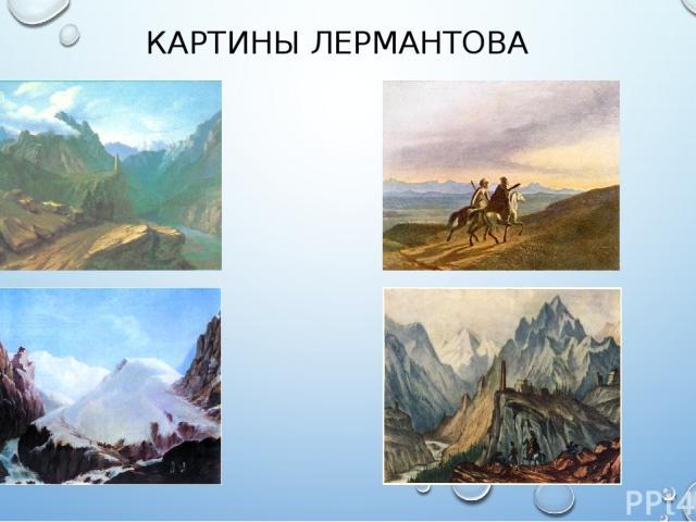 КАРТИНЫ ЛЕРМАНТОВА