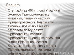 Степ займає 40% площіУкраїний охоплюєПричорноморську низовину, південну части