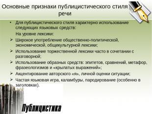 Основные признаки публицистического стиля речи Для публицистического стиля харак
