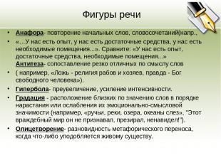 Фигуры речи Анафора- повторение начальных слов, словосочетаний(напр., «…У нас ес