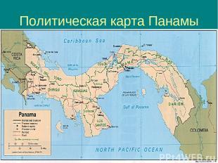 Политическая карта Панамы