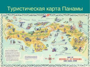 Туристическая карта Панамы