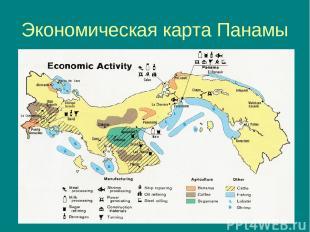 Экономическая карта Панамы