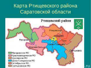 Карта Ртищевского района Саратовской области