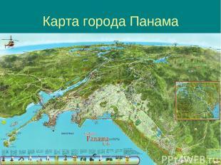 Карта города Панама