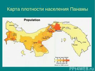 Карта плотности населения Панамы