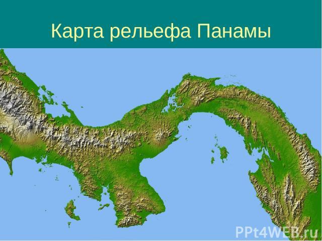 Карта рельефа Панамы