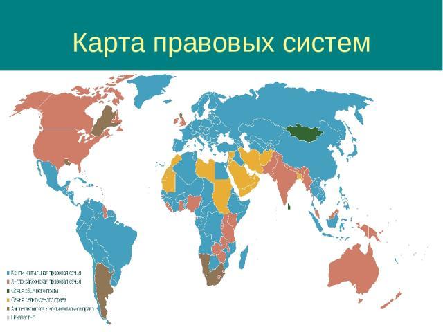 Карта правовых систем