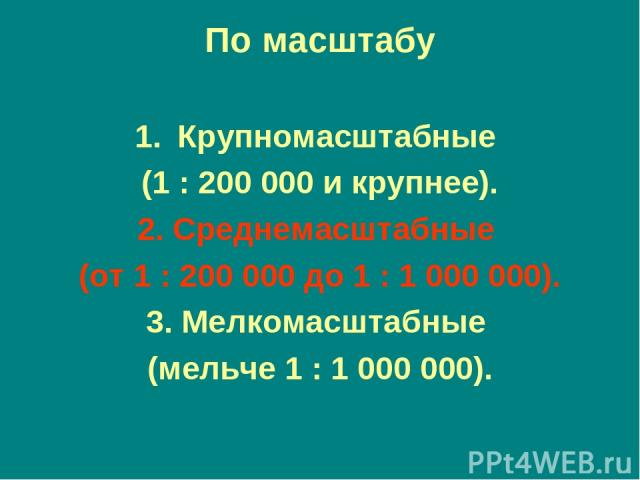 По масштабу Крупномасштабные (1 : 200 000 и крупнее). 2. Среднемасштабные (от 1 : 200 000 до 1 : 1 000 000). 3. Мелкомасштабные (мельче 1 : 1 000 000).