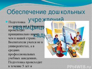 Обеспечение дошкольных учреждений квалифицированными кадрами Подготовка воспитат