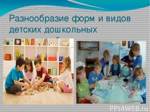 Разнообразие форм и видов детских дошкольных учреждений.