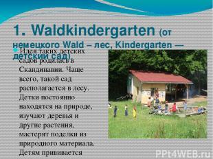 1. Waldkindergarten (от немецкого Wald – лес, Kindergarten — детский сад). Идея
