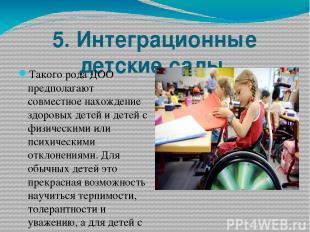 5. Интеграционные детские сады. Такого рода ДОО предполагают совместное нахожден