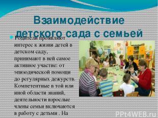 Взаимодействие детского сада с семьей Родители проявляют интерес к жизни детей в