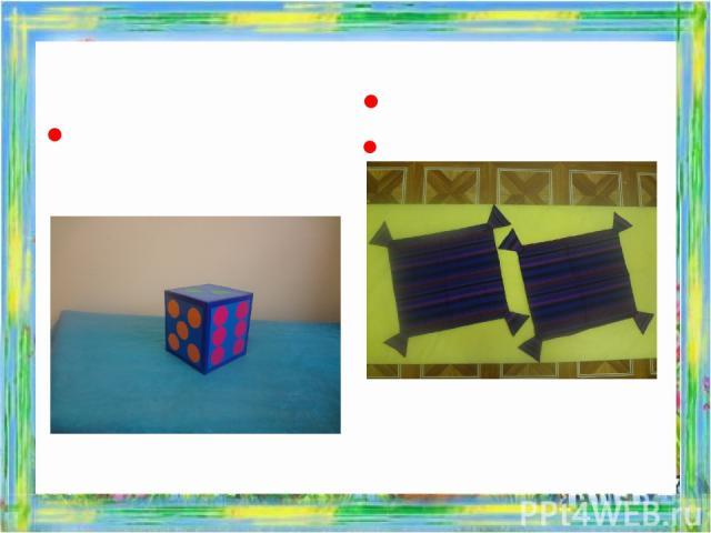 Весёлый кубик