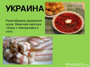 УКРАИНА Разнообразна украинская кухня. Визитная карточка –борщ с пампушками и са