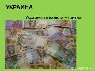 УКРАИНА Украинская валюта – гривна