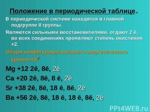 Положение в периодической таблице. В периодической системе находятся в главной п