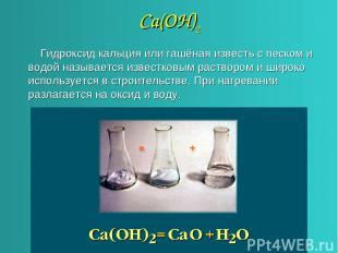 Са(ОН)2 Гидроксид кальция или гашёная известь с песком и водой называется извест