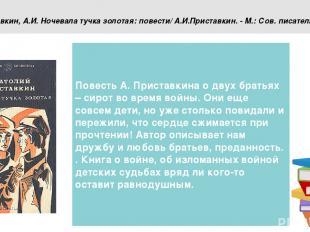 Приставкин, А.И. Ночевала тучка золотая: повести/ А.И.Приставкин. - М.: Сов. пис