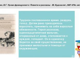 Распутин, В.Г. Уроки французского: Повести и рассказы - М.:Худож.лит.,1987-479с.