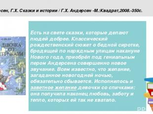 Андерсен, Г.Х. Сказки и истории / Г.Х. Андерсен -М.:Квадрат,2008.-350с. Есть на