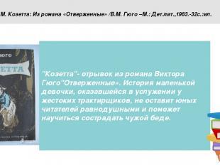Гюго,В.М. Козетта: Из романа «Отверженные» /В.М. Гюго –М.: Дет.лит.,1983.-32с.:и