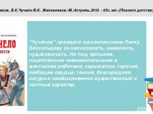 Железняков, В.К.Чучело/В.К. Железняков.-М.:Астрель,2010. - 65с.:ил.-(Планета дет