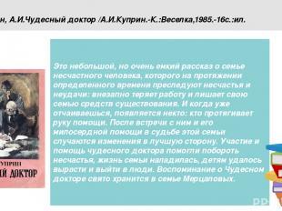 Куприн, А.И.Чудесный доктор /А.И.Куприн.-К.:Веселка,1985.-16с.:ил. Это небольшой