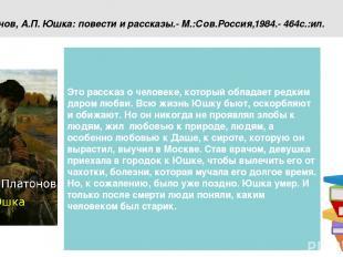 Платонов, А.П. Юшка: повести и рассказы.- М.:Сов.Россия,1984.- 464с.:ил. Это рас