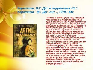Короленко, В.Г. Дети подземелья /В.Г. Короленко - М.: Дет.лит., 1979.- 64с. Пове