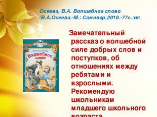 Осеева, В.А. Волшебное слово /В.А.Осеева.-М.: Самовар,2010.-77с.:ил. Замечательн