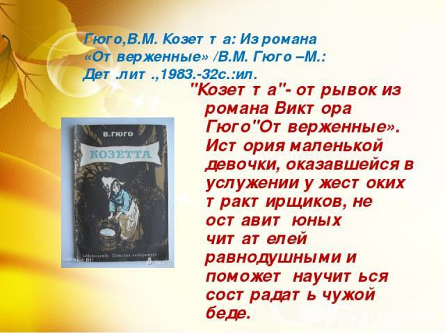Гюго,В.М. Козетта: Из романа «Отверженные» /В.М. Гюго –М.: Дет.лит.,1983.-32с.:ил.
