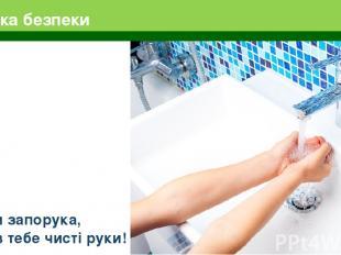 Техніка безпеки Гігієни запорука, Коли в тебе чисті руки!