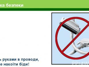 Техніка безпеки Не лізь руками в проводи, Щоб не накоїти біди!