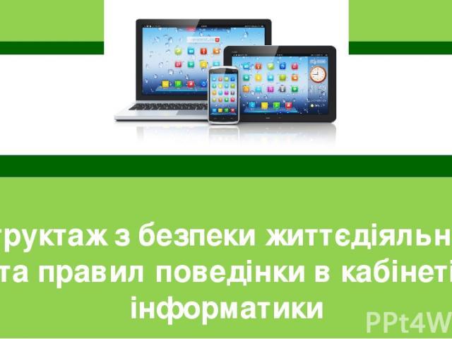 Інструктаж з безпеки життєдіяльності та правил поведінки в кабінеті інформатики