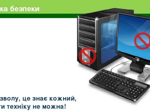 Техніка безпеки Без дозволу, це знає кожний, Вмикати техніку не можна!
